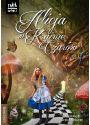 Plakat - Alicja w Krainie Czarów